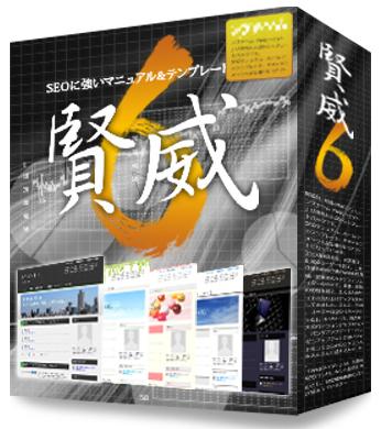 賢威6.1テンプレート