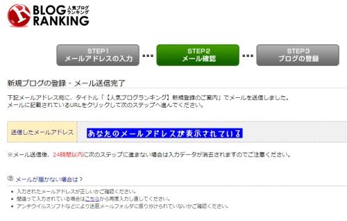 ブログランキング登録3