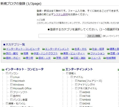 ブログランキング登録4