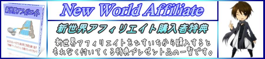 新世界アフィリエイト|ひすいちからの購入者特典