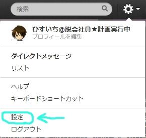 Twitterメニュー