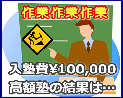 入塾費\100,000の高額塾の結果は