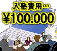 入塾費用10万円の高額塾とは…