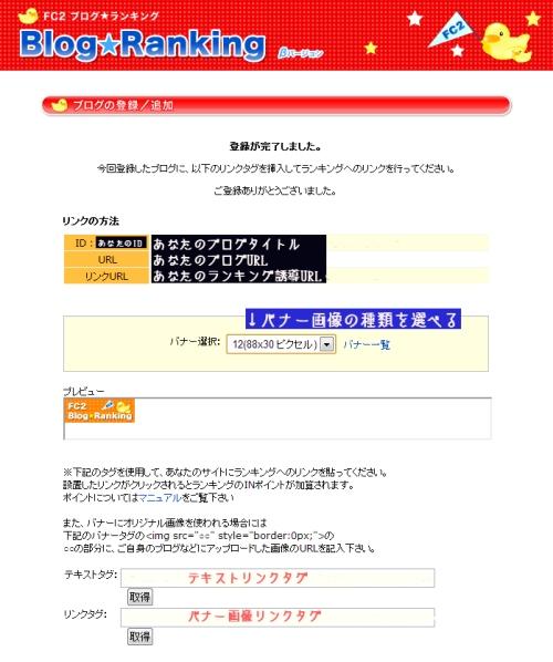 FC2ブログランキング登録完了