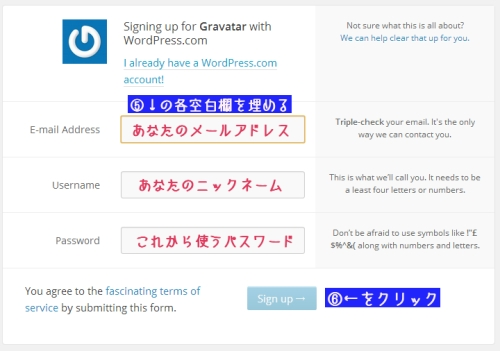 WordPress.comの登録