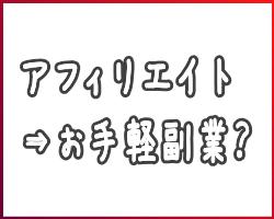 アフィリエイト⇒お手軽副業?