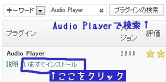 Audio Player検索