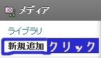 WordPressメディアタブ