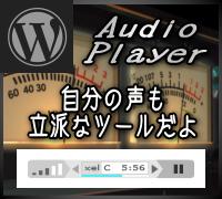 WordPressで自前の音声を聞かせてみた-プラグイン「Audio Player」-