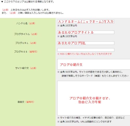 日本ブログ村詳細情報入力