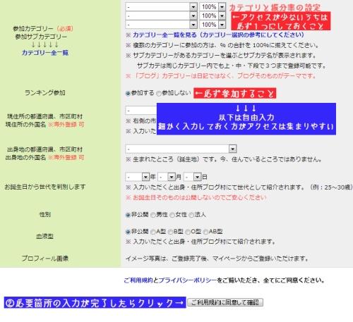 ブログ村ランキング情報設定