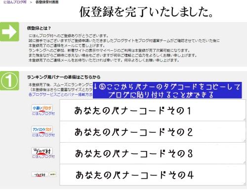 ブログ村仮登録完了画面