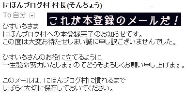日本ブログ村本登録完了メール