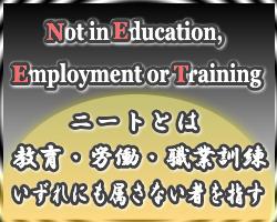 ニートとは教育・労働・職業訓練・いずれにも属さない者を指す
