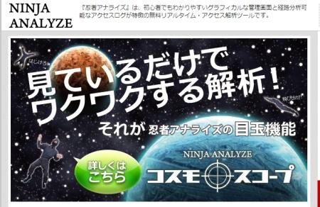 忍者アナライズトップ画面