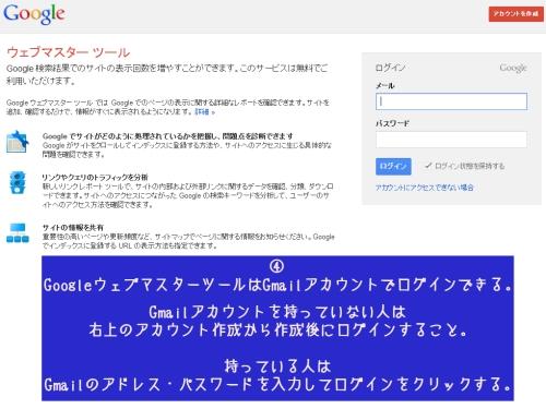 ウェブマスターツールログイン画面