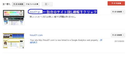 ウェブマスターツールマイページ画面