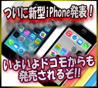 iPhone5S/5C発表