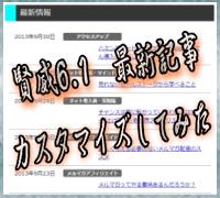 賢威6.1 最新記事カテゴリのアイコンサイズ変更