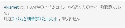 akis_spamcom_01
