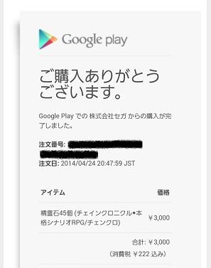 GooglePlay 身におぼえのない請求