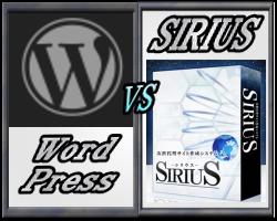 SIRIUSとWordPress、独自ドメインブログに向いてるのは?