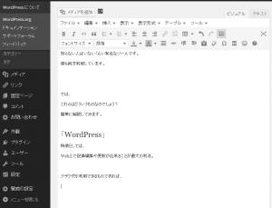 WordPress記事作成画面