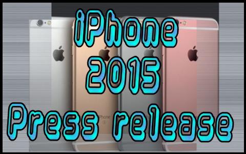 iPhone2015が発表された