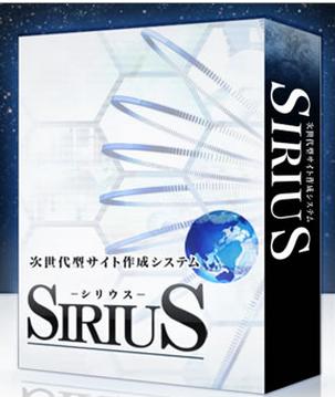 SIRIUSの購入者特典を更新