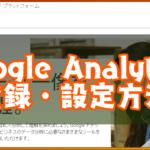 Googleアナリティクスの登録・設定方法