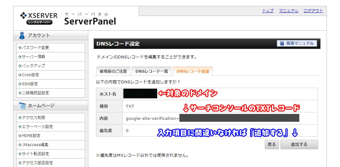 Xサーバー・DNSレコード最終確認