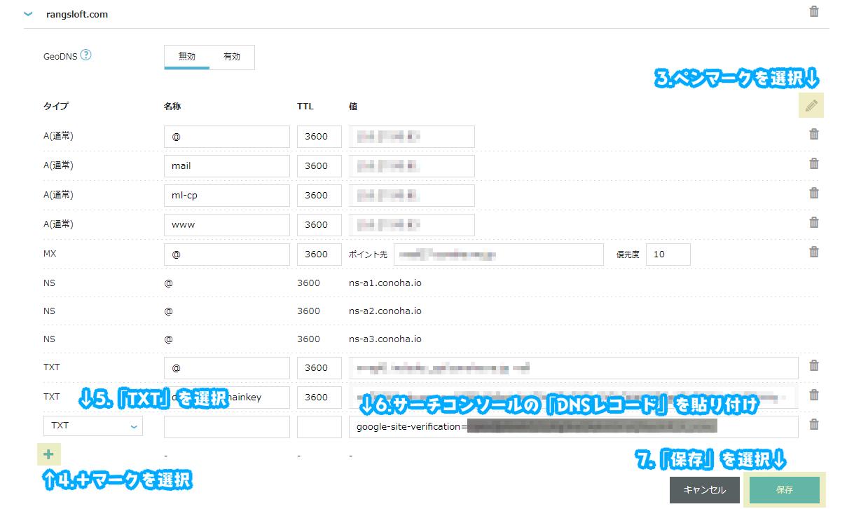 ConoHaDNSレコード・ドメイン内設定