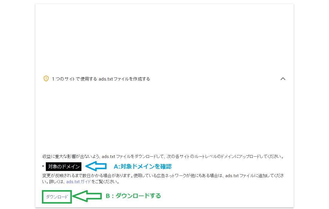 adstxtのダウンロード画面