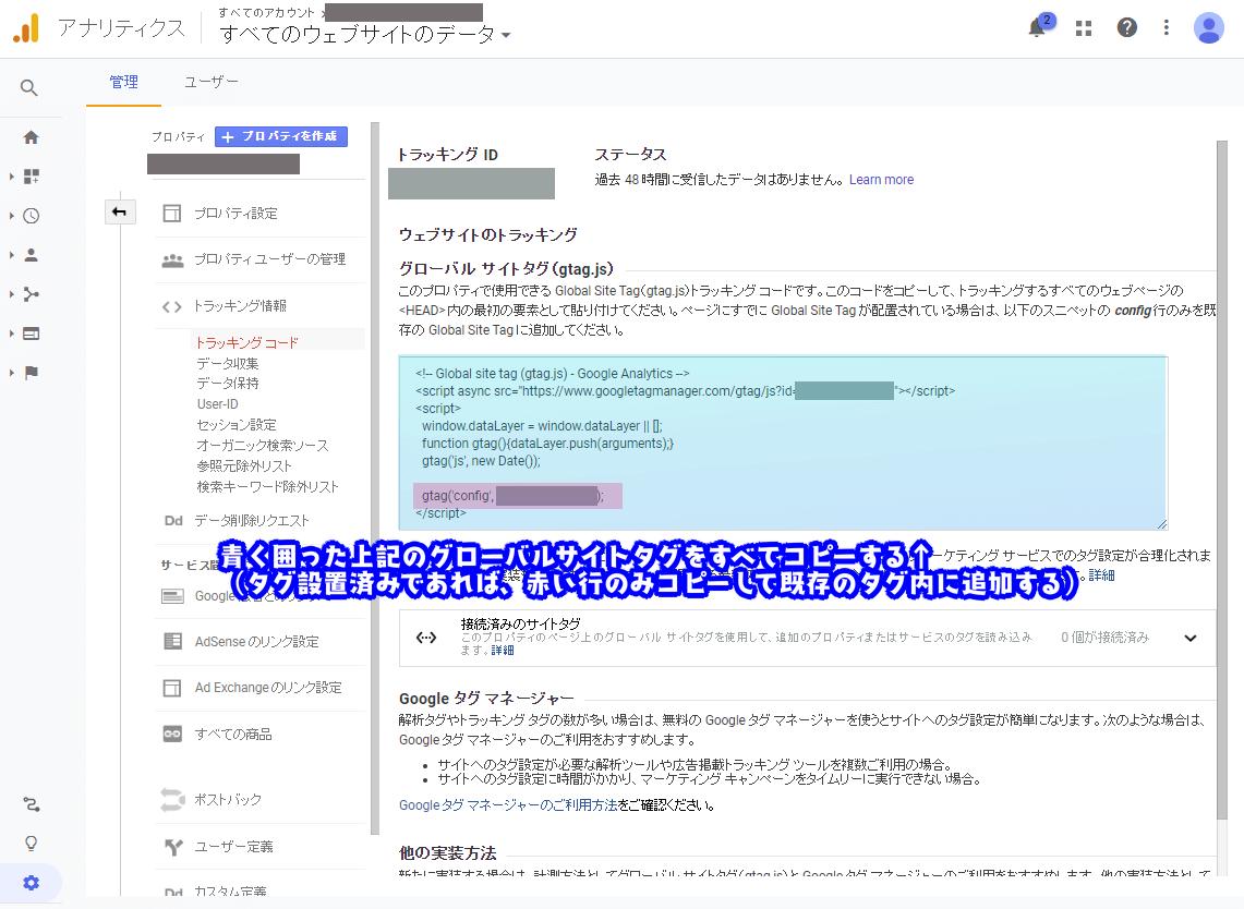 プロパティ_トラッキングコード