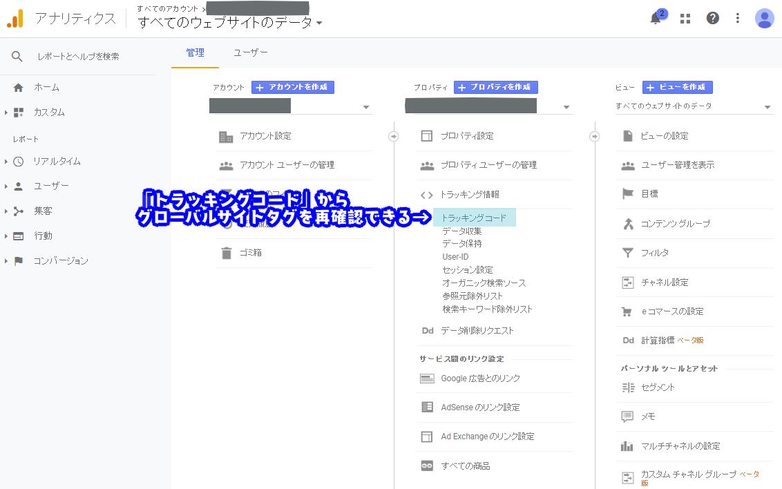トラッキングコードの開き方