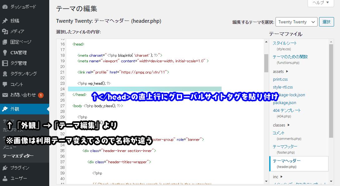アナリティクス設定_WordPress
