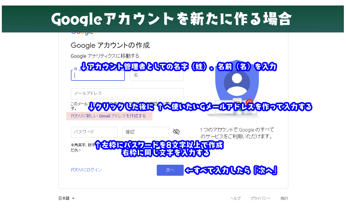 アナリティクスからその場でGoogleアカウント作成2