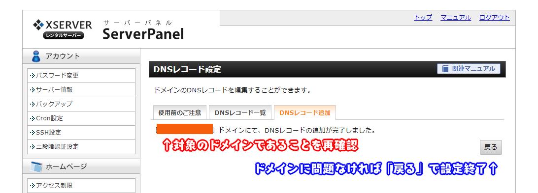Xサーバー・DNS設定完了