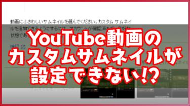 YouTubeのカスタムサムネイルが設定できない場合の対処法