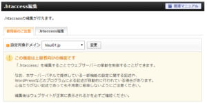 Xserver_.htaccess編集の注意