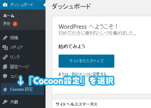 Cocoon_「Cocoon設定」