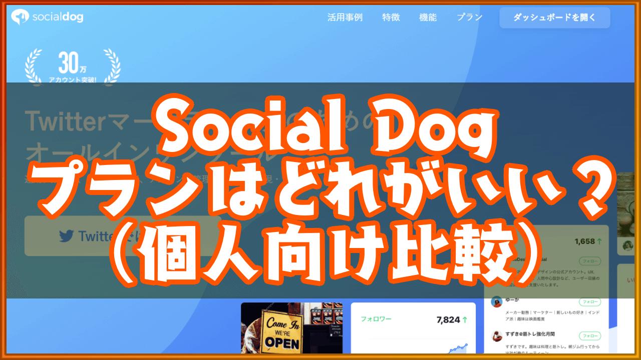 Social Dogのプランはどれがいい?(個人向け比較)