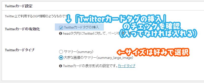 Cocoon_Twitterカード設定