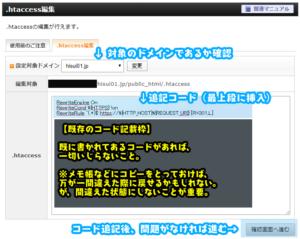 Xserver_.htaccess編集画面