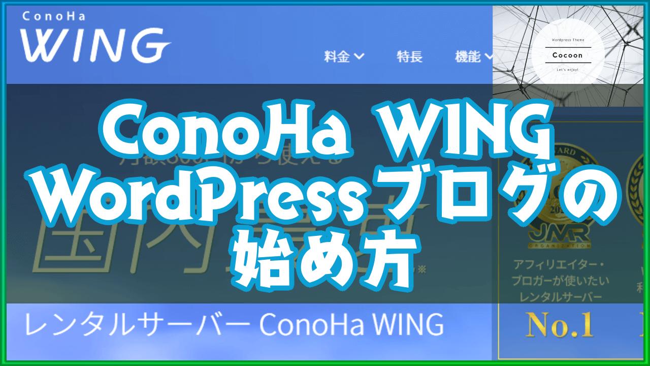 ConoHa WINGでブログ(WordPress)の始め方を解説