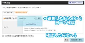 Xserver_SSL設定