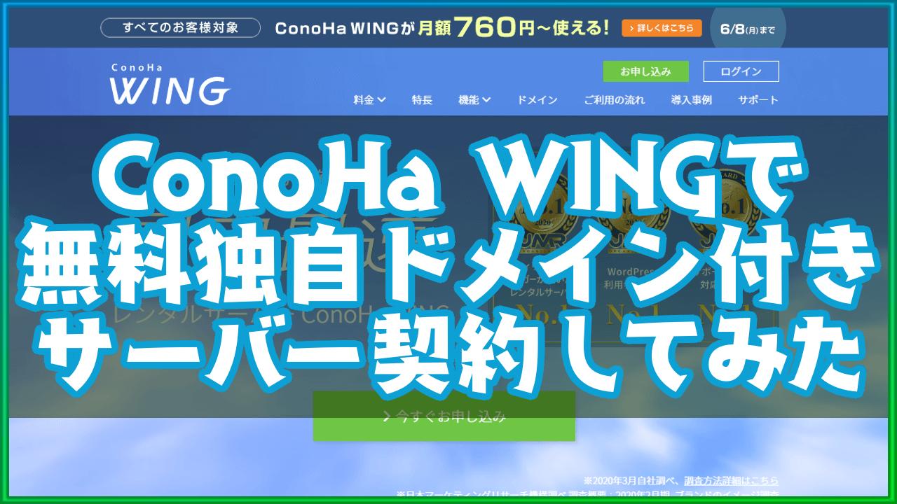 ConoHa WINGで独自ドメイン付きのサーバー契約をしてみた