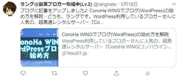 Cocoon_Twitterカード_サマリーイメージ