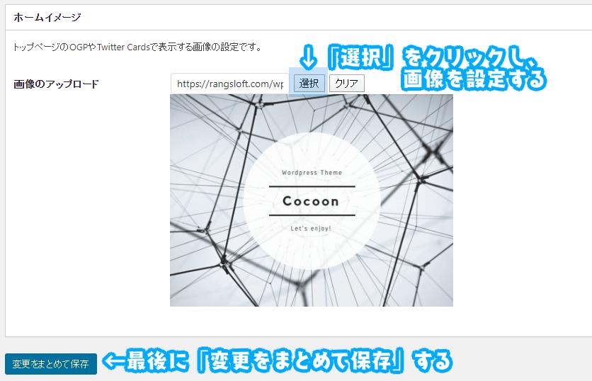 Cocoon_Twitterカードホームイメージ