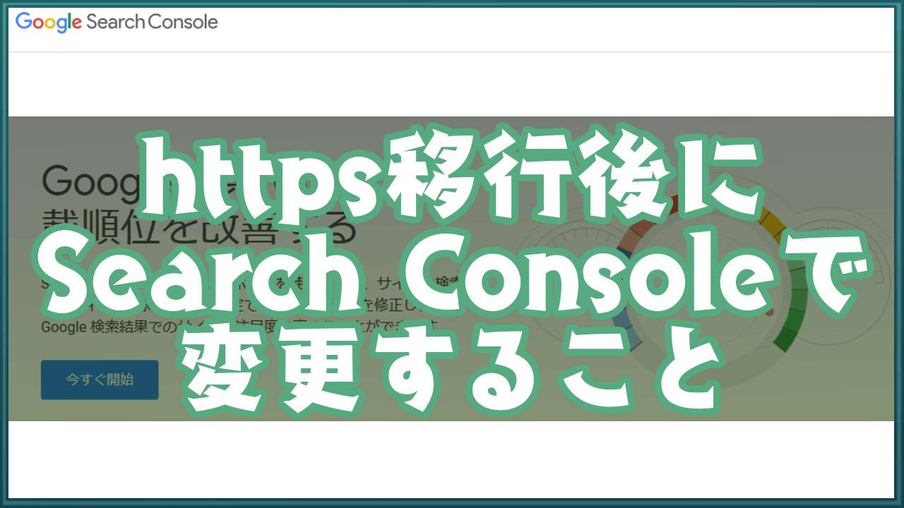 httpsへ移行後にサーチコンソールで変更すること(プロパティ・サイトマップ)